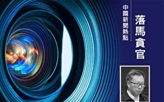 安徽前副省長陳樹隆因受賄2.758億餘元等罪一審被判無期。(大紀元合成)