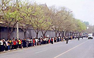 北京夫妻经历四‧二五大上访 见证神奇