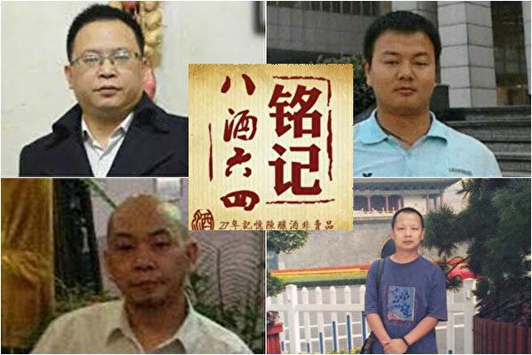 六四酒案最后一人 陈兵拒认罪被判3年半