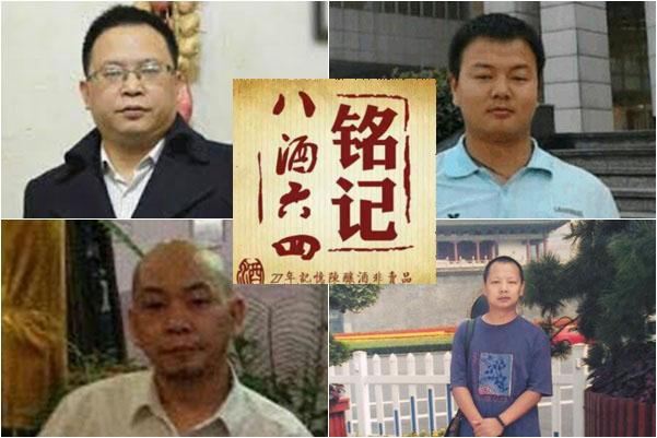 六四酒案最後一人 陳兵拒認罪被判3年半
