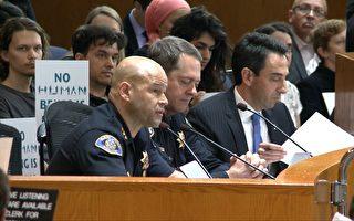 硅谷圣县讨论庇护政策 警察居民呼吁改变现状