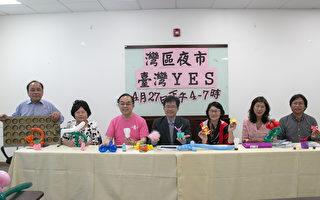 舊金山灣區第一次台灣夜市活動下週六舉行