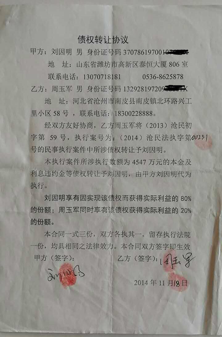劉因明和周玉軍的債權轉讓協議。(受訪者提供)