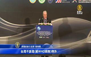 美前衛生部長挺進WHA:民主國家台灣 不該例外