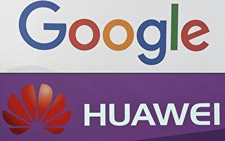 谷歌封殺華為手機 安卓系統不再更新