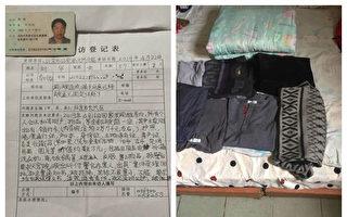 馬三家受害人劉華流浪北京 述說訪民辛酸淚