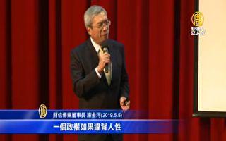 美贸战助解大陆贪腐 学者:今日台湾 明日中国