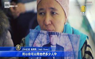 哈萨克族教师 揭露新疆集中营惨况