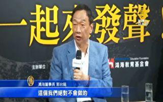 郭台铭与青年有约 律师问富士康和中共关联