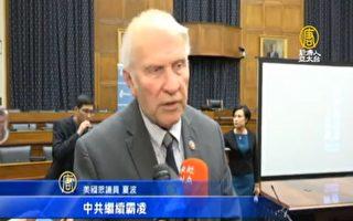 中共不該霸凌台灣!美國會播映318學運紀錄片