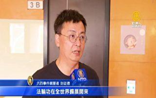 福斯揭法輪功受迫害 六四領袖:中國最優秀信仰
