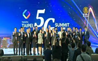 台北5G高峰會不見華為 英日印官方代表出席
