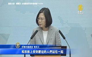 六四前夕 台總統譴責中共迫害信仰 少數民族