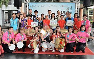 新北市国际鼓艺节 创新鼓剧全新演绎