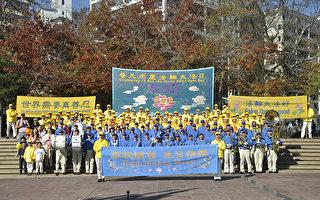 新西蘭法輪功學員慶祝大法洪傳27周年