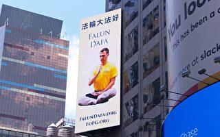 「法輪大法好」大型看板 高掛紐約時代廣場