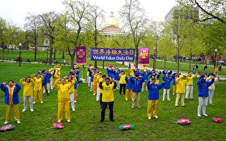 波士頓法輪功慶祝第20屆世界法輪大法日