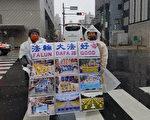 大陆移民在日本著名旅游景点讲真相获支持