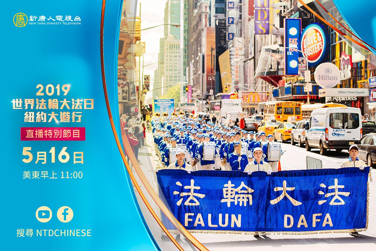 【直播】2019法輪大法日紐約大遊行