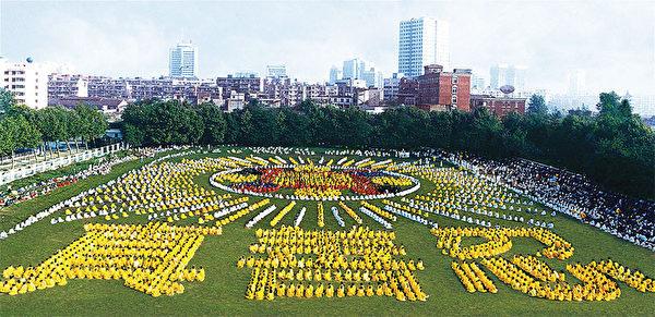 1998年,5000多武漢法輪功學員集體煉功,列隊組字,上部份為法輪圖形,下部份為「真善忍」 。(明慧網)