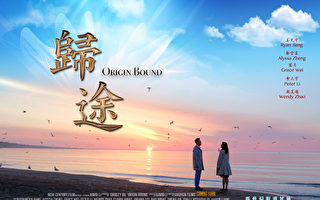 《归途》将公映 姜光宇入围电影节最佳男主角