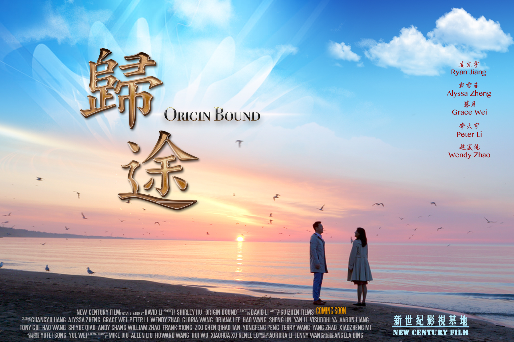 《歸途》將公映 姜光宇入圍電影節最佳男主角
