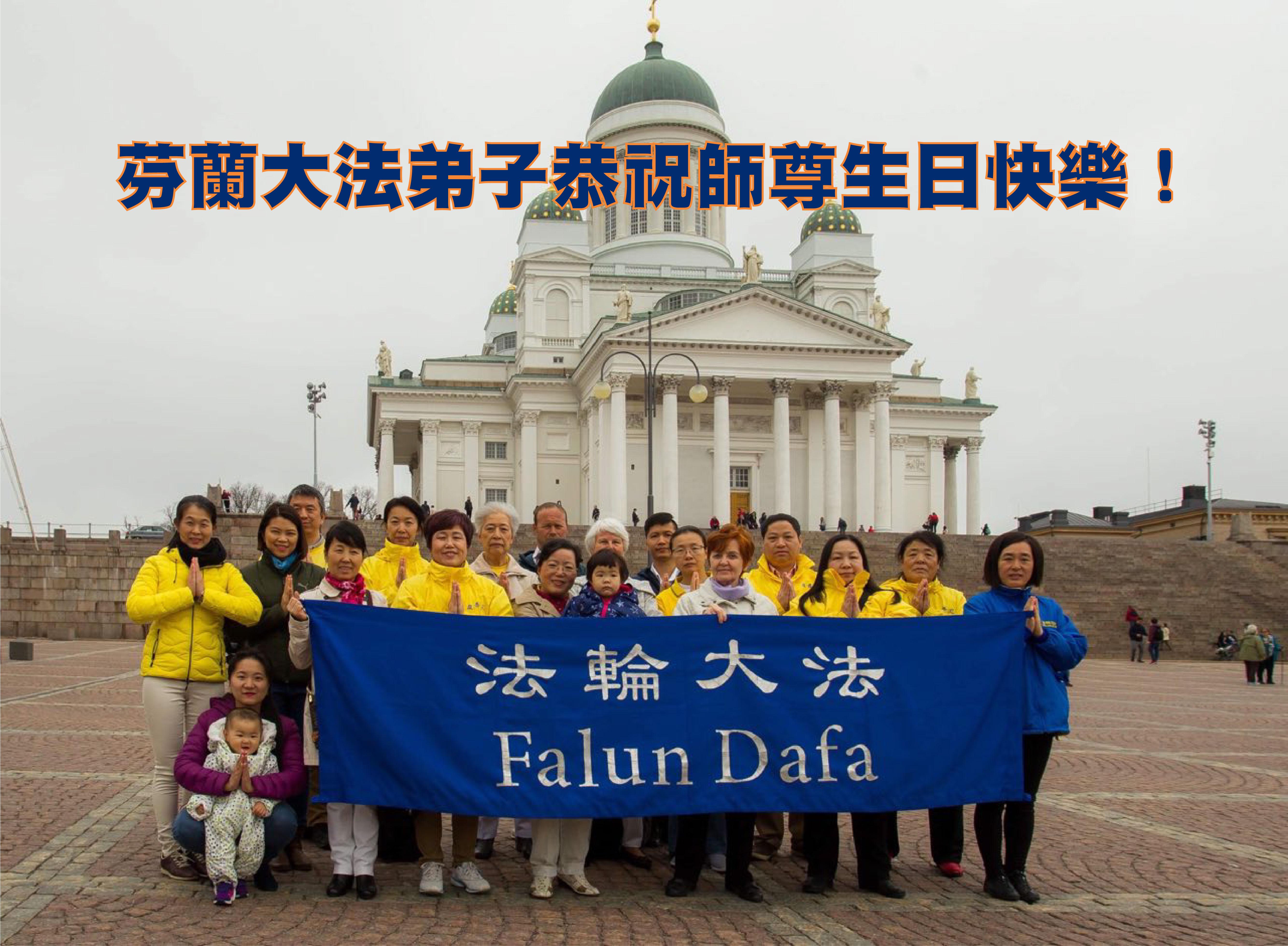 芬蘭法輪功學員合照,祝李洪志師父生日快樂。(大紀元)