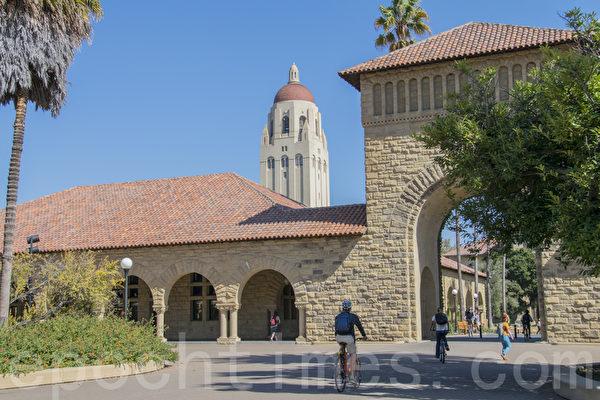 位於三藩市灣區的史丹福大學,是美國最頂級的大學,也是華人嚮往的名校。(曹景哲/大紀元)