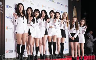 韩国人气女团MOMOLAND参与第55届大钟奖电影节资料照。(全景林/大纪元)