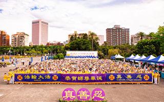 台北法轮功学员恭贺李洪志师父生日快乐