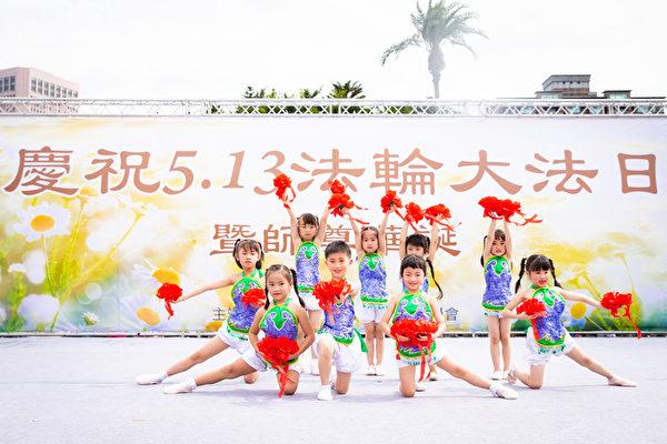 台北部份法輪功學員5月5日在國父紀念館前舉辦活動,歡欣慶祝法輪大法洪傳27周年。圖為明慧荳荳園大法小弟子表演採花兒。(陳柏州/大紀元)