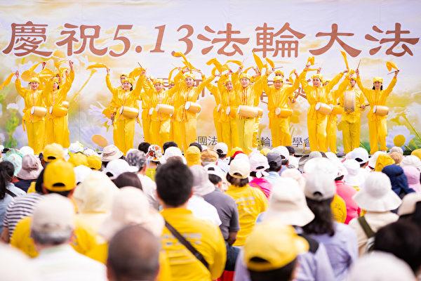 台北部份法輪功學員5月5日在國父紀念館前舉辦活動,歡欣慶祝法輪大法洪傳27周年。圖為腰鼓隊表演。(陳柏州/大紀元)