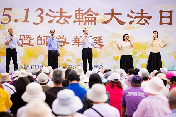 一千多名台北部份法輪功學員5月5日在國父紀念館前舉辦活動,歡欣慶祝法輪大法洪傳27周年。圖為逍遙心合唱團演出。(陳柏州/大紀元)