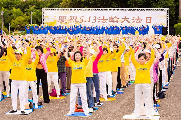台北部份法輪功學員5月5日在國父紀念館前舉辦活動,歡欣慶祝法輪大法洪傳27周年。圖為法輪功學員演煉功法。(陳柏州/大紀元