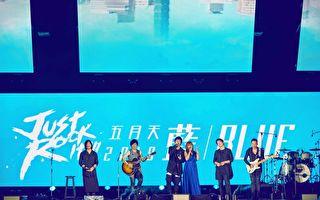 五月天香港迪士尼開唱 釋出20周年版MV