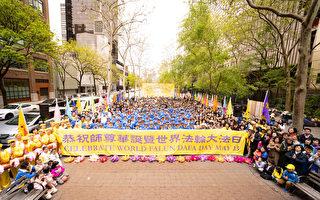 感谢师恩 纽约法轮功学员庆5.13大法日