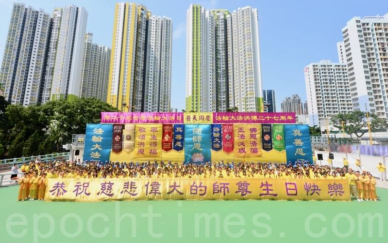 來自各國和香港的法輪功學員於5月12日在長沙灣舉辦慶祝活動。(宋碧龍/大紀元)