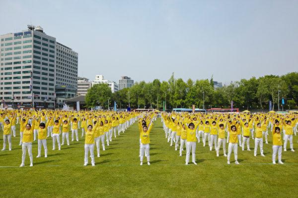 南韓部份法輪功學員在首爾廣場集體煉功。(全景林/大紀元)