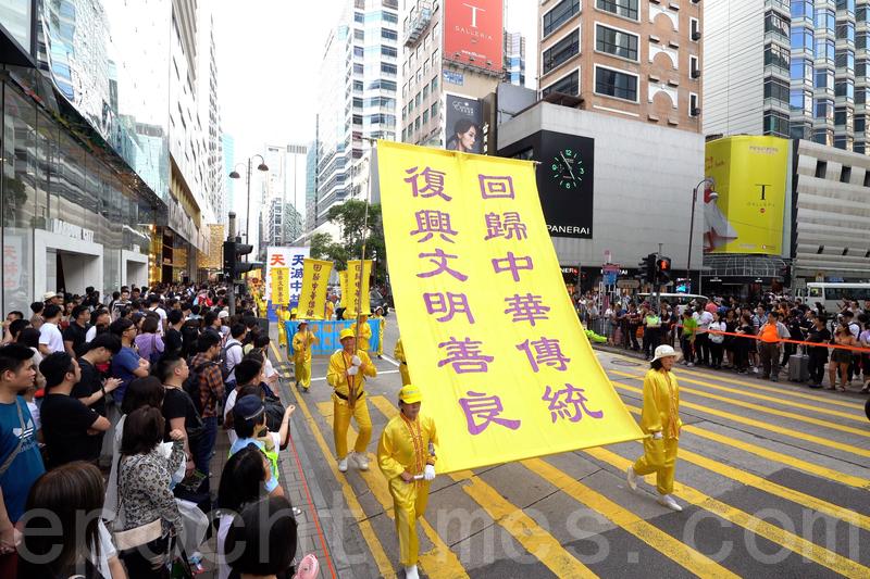香港法輪功反迫害20周年大遊行 網友:跟法輪功走