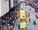 香港慶法輪大法日盛大遊行 陸客喜聞真善忍