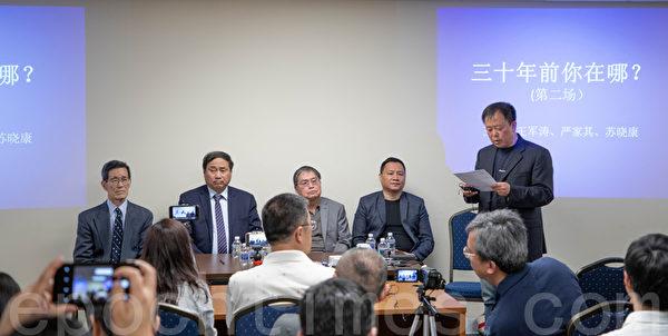 5月11日,波托馬克文化沙龍舉辦「六四」系列研討會,邀請王丹(右二)、王軍濤(左二)、嚴家其(左一)、蘇曉康(右三),審視歷史,還原真相,探討中國未來。(林樂予/大紀元)