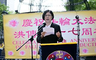 全球譴責迫害法輪功 台灣人權律師紐約發聲