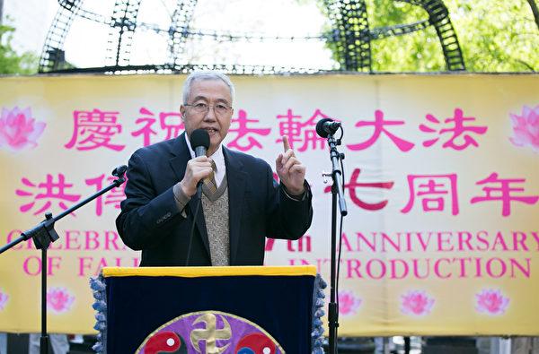 追查迫害法輪功國際組織發言人汪志遠在集會上發言。(李莎/大紀元)