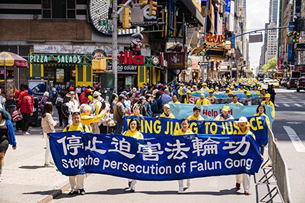 5月16日,來自歐洲、亞洲、南美洲、北美洲、非洲、大洋洲六大洲的逾萬名法輪功修煉者,聚集在紐約曼哈頓,遊行慶祝法輪大法洪傳27周年。(愛德華/大紀元)