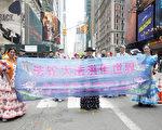 2019年5月16日,紐約部分法輪功學員在曼哈頓中城舉行盛大遊行,慶祝世界法輪大法日。圖為遊行隊伍中的西班牙法輪功學員。(季媛/大紀元)