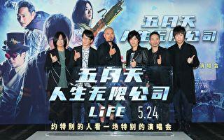 五月天演唱会影院上演 北京首映场气氛热烈