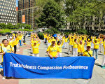 5月18日,來自歐洲的部分法輪功學員在曼哈頓的富利廣場煉功洪法。(張學慧/大紀元)