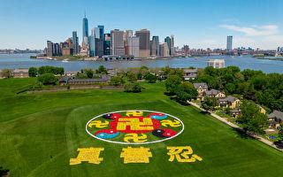 组图11:纽约五千人排法轮图形 壮观殊胜