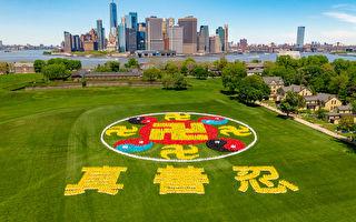 """五千法轮功学员 纽约排巨型""""法轮图形"""""""