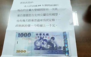 24年前未补票 台男子寄千元给台铁卸心结
